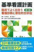第3版 基準看護計画の本