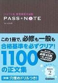 看護師国家試験PASS・NOTE 2017年版の本
