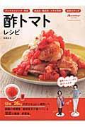 酢トマトレシピの本