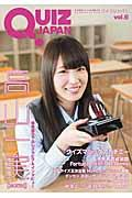 QUIZ JAPAN vol.6の本