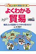 よくわかる貿易の本
