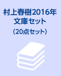 村上春樹2016年文庫セット(20点セット)