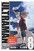 特装版 ULTRAMAN 8の本