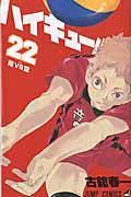 ハイキュー!! 22の本