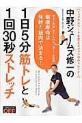 中野ジェームズ修一の1日5分筋トレと1回30秒ストレッチの本