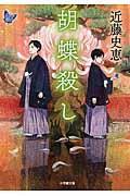 胡蝶殺しの本