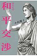 女たちの和平交渉の本