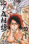 火ノ丸相撲 10の本