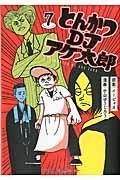とんかつDJアゲ太郎 7の本