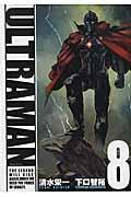 ULTRAMAN 8の本