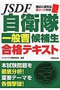 自衛隊一般曹候補生合格テキストの本