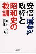 """安倍""""壊憲""""政権と昭和史の教訓の本"""