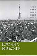 世界から見た20世紀の日本の本