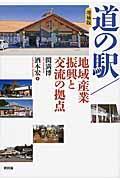 増補版 道の駅/地域産業振興と交流の拠点の本