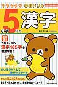 リラックマ学習ドリル小学5年の漢字の本