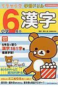 リラックマ学習ドリル小学6年の漢字の本