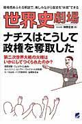 世界史劇場ナチスはこうして政権を奪取したの本