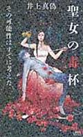 聖女の毒杯の本