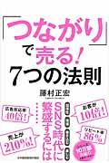 「つながり」で売る!7つの法則の本