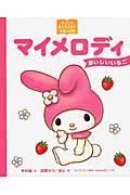 マイメロディおいしいいちごの本