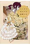 セトギワ花ヨメ 7の本