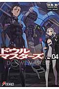 ドウルマスターズ 04の本