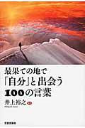 最果ての地で「自分」と出会う100の言葉の本