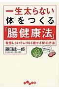 一生太らない体をつくる「腸健康法」の本