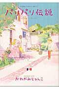 パリパリ伝説 9の本