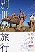 別世界旅行の本