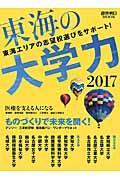 東海の大学力 2017の本