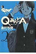QあんどA 2の本