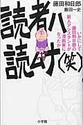 読者ハ読ムナ(笑)の本
