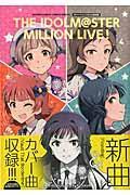 アイドルマスタ−ミリオンライブ! 4の本