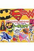バットマンスーパーマンワンダーウーマンいっぱいつかえるシールブック