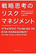 戦略思考のリスクマネジメントの本
