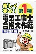 〔第3版〕 楽しく学ぶ!第1種電気工事士合格大作戦の本
