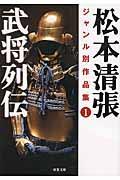松本清張ジャンル別作品集 1の本