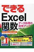 できるExcel関数の本