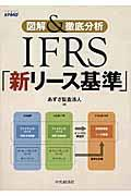 IFRS「新リース基準」の本