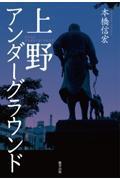 上野アンダーグラウンドの本