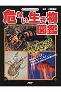 危ない生き物図鑑の本