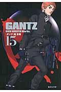 GANTZ 15の本