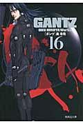 GANTZ 16の本