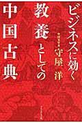 ビジネスに効く教養としての中国古典の本