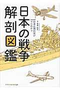 日本の戦争解剖図鑑の本