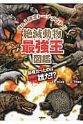 絶滅動物最強王図鑑の本