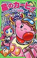 星のカービィ ロボボプラネットの大冒険!の本