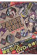 月刊FAIRY TAILコレクション 10の本