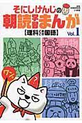 朝読学習まんが vol.1の本